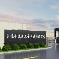江苏圣迪威五金科技有限公司