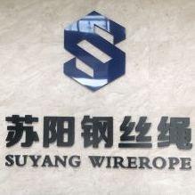 泰州市苏阳不锈钢丝绳有限公司
